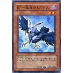 BF-銀盾のミストラル ノーマル DP11/ANPR 【遊戯王カード】 闇属性 レベル2