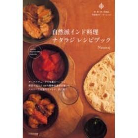 [書籍]/自然派インド料理ナタラジレシピブック/Nataraj/著/NEOBK-973451