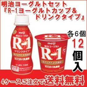[R-1カップ][R-1ドリンク]【各6個】セット 明治 食べるタイプと飲むヨーグルト【クール便】【代引き不可】 a-b-12