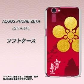 b2eb3cb526 docomo AQUOS PHONE ZETA SH-01F TPU ソフトケース / やわらかカバー【AB801 前田
