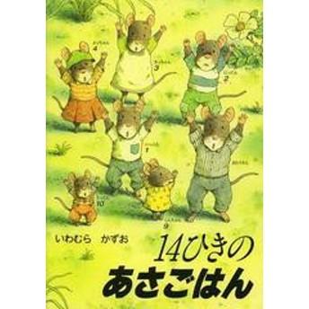 [書籍]/14ひきのあさごはん (14ひきのポケットえほん)/いわむらかずお/さく/NEOBK-1487003