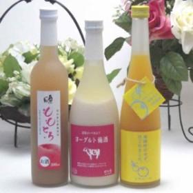 果実酒3本セット ヨーグルト梅酒(福岡県)×ゆず梅酒(福岡県)×ももとろリキュール(福島県) 500ml×2本 720mlギフト のし可