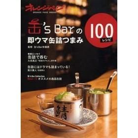 [書籍]/缶's Barの即ウマ缶詰つまみ100レシピ (オレンジページブックス)/缶'sBar秋葉原/監修/NEOBK-1614765
