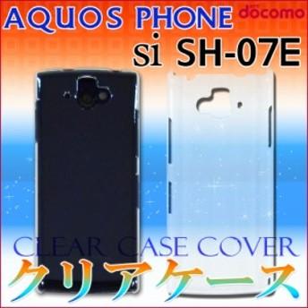 AQUOS PHONE si SH-07E クリアケース (アクオスフォンsi エスアイ sh07e カバー ジャケット docomo どこも)