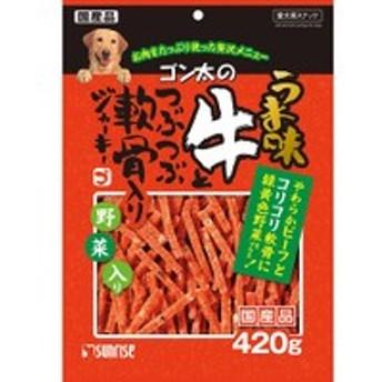 【サンライズ】ゴン太のうま味 牛とつぶつぶ軟骨入りジャーキー 緑黄色野菜入り 420g
