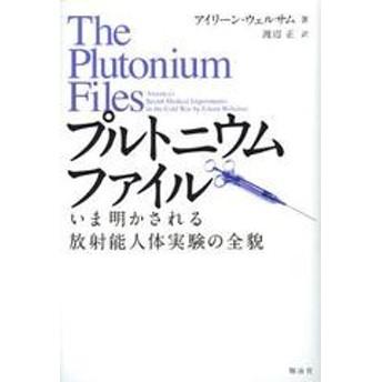 [書籍]プルトニウムファイル いま明かされる放射能人体実験の全貌 / 原タイトル:The Plutonium Files/アイリ