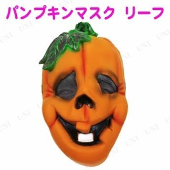 パンプキンマスク リーフ コスプレ 衣装 ハロウィン パーティーグッズ かぶりもの ホラー 怖い マスク かぼちゃ パンプキン ハロウィン