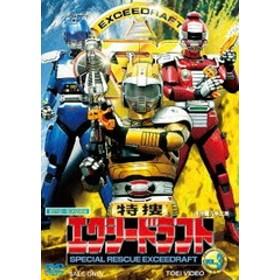 送料無料有/[DVD]/特捜エクシードラフト VOL.3/特撮/DSTD-8585