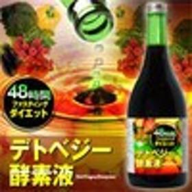 【48時間ファスティングダイエット デトベジー酵素液】