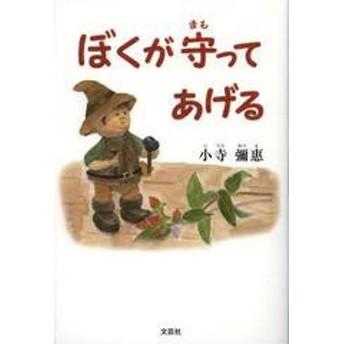 [書籍]ぼくが守ってあげる/小寺彌惠/著/NEOBK-1369618