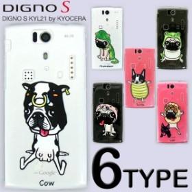 DIGNO S KYL21 ケースカバー けいすけ かぶりもの スマートフォンケース au