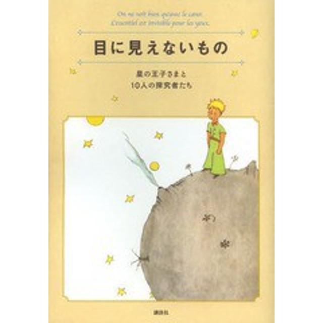 [書籍]/目に見えないもの/星の王子さまと10人の探究者たち/著/NEOBK-1606450