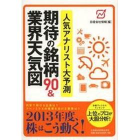 [書籍]人気アナリスト大予測期待の銘柄90&業界天気図/日経会社情報/編/NEOBK-1520361