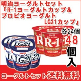[R-1カップ][プロビオLG21カップ]【各24個】セット 明治 食べるヨーグルト 【送料無料】【クール便】【代引き不可】a-d-48
