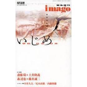 [書籍]現代思想 Vol.40-16/青土社/NEOBK-1376479