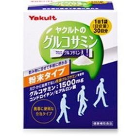 ヤクルト グルコサミン 粉末 30袋入 グルコサミンサプリ コンドロイチンサプリ エビ不使用 カニ不使用 甲殻類アレルギー