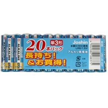 マクセル LR6(JS)20P アルカリ乾電池単3形 20本パックmaxell[LR6JS20P]【返品種別A】