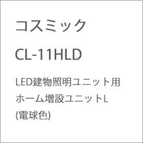 コスミック CL-11HLD LED建物照明ユニット用 ホーム増設ユニットL(電球) コスミツクCL-11HLD【返品種別B】
