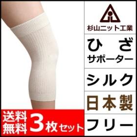 送料無料3枚セット 杉山ニット工業 EMシルク シルクサポーター ひざサポーター 日本製 こだわりシルク 通販