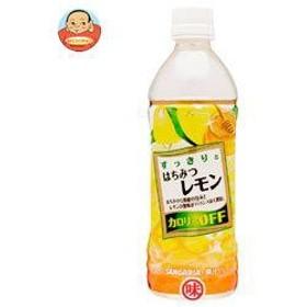 【送料無料】【2ケースセット】 サンガリア  すっきりとはちみつレモン  500mlペットボトル×24本入×(2ケース)