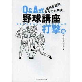 [書籍]/Q&A式野球講座 素朴な疑問なんでも解決 打撃編/週刊ベースボール/編/NEOBK-1603392