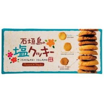 石垣の塩クッキー 10個入×3袋