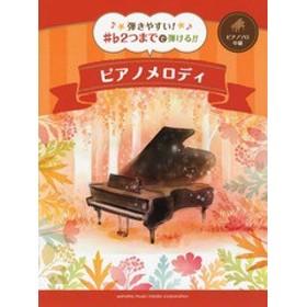 [書籍]/楽譜 #♭2つまでで弾ける!!ピアノメロ (ピアノソロ)/ヤマハミュージックメディア/NEOBK-1645505