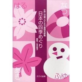 [書籍]日本の四季めぐり 女声〈児童〉のための童謡名歌集/名田綾子/編曲/NEOBK-1066500