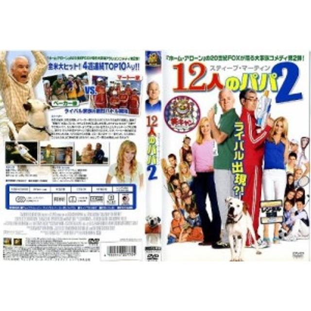 12人のパパ2|中古DVD 通販 LINE...