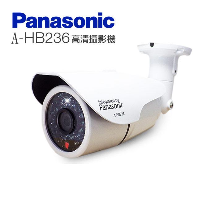 國際牌Panasonic (A-HB236)日夜兩用類比2百萬畫素 1080p 戶外槍型攝影機