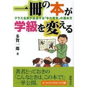 [書籍]/一冊の本が学級を変える クラス全員が成長する「本の教育」の進め方/多賀一郎/著/NEOBK-1576522