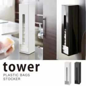 レジ袋ホルダー おしゃれ レジ袋ストッカー ポリ袋ストッカー タワー 白い 黒 tower