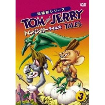 [DVD]/トムとジェリー テイルズ VOL.3 [廉価版]/アニメ/WTB-Y12360