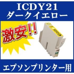 EPSON (エプソン) IC21 互換インクカートリッジ ICDY21 (ダークイエロー) 単品1本 PM-950C PM-970C PM-980C COLORIO