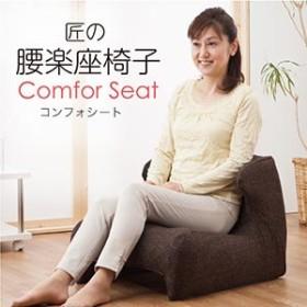 送料無料★腰への負担を減らすことにこだわった究極の腰楽座椅子『匠の腰楽座椅子 コンフォシート』