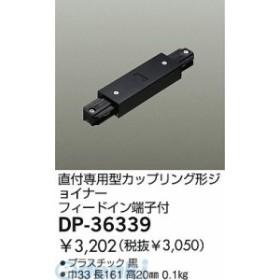 大光電機(DAIKO) [DP-36339] ジョイナー DP36339