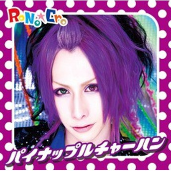 [CD]/RoNoCro/パイナップルチャーハン 【C-TYPE:雪希ジャケット】/DAKDARC-7
