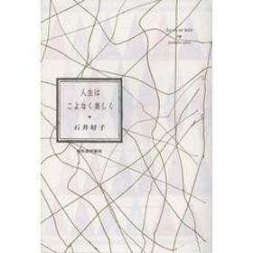 [書籍]人生はこよなく美しく/石井好子/著/NEOBK-1458553