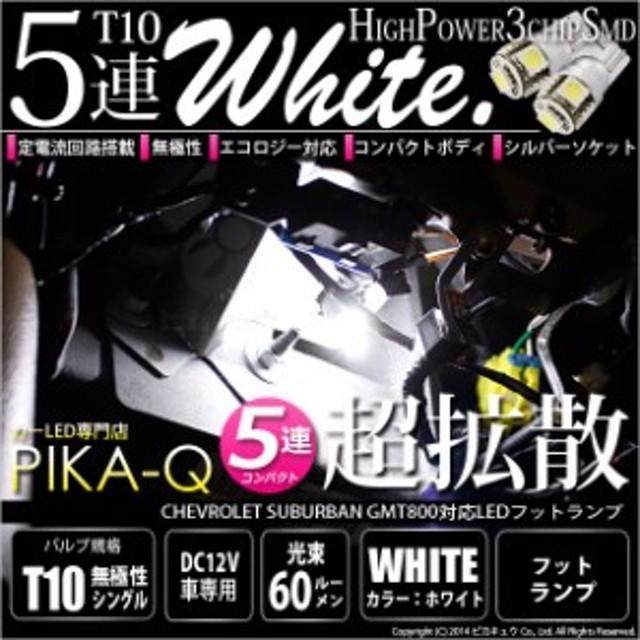 2-B-5 即納★シボレー サバーバン GMT800 フット 対応 T10 High Power 3chip SMD5連ウェッジシングルLED 2球 ホワイト