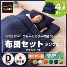 日本製 布団セット 寝具セット ダブルサイズ 抗菌防臭 防ダニ 高品質 ふとんセット