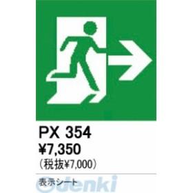 オーデリック(ODELIC)[PX354] 住宅用照明器具誘導灯用表示シート PX354