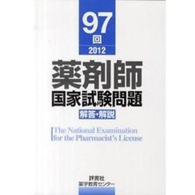 [書籍]薬剤師国家試験問題解答・解説 97回(2012)/薬学教育センター/編/NEOBK-1260893