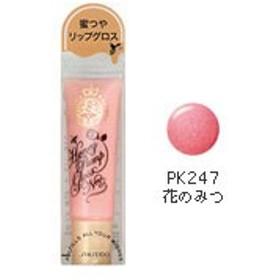 資生堂 マジョリカマジョルカ ハニーポンプグロスNEO【PK247】[配送区分:B]