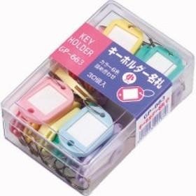 ソニック キーホルダー名札 小 両面表示 5色 1ケース(30個:各色6個)