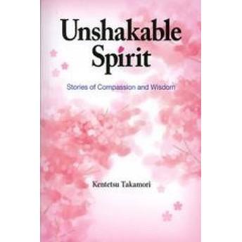 [書籍]Unshakable Spirit Stories of Compassion and Wisdom / 原タイトル:光に向かって100の花束の抄訳 原タイトル:光に向か