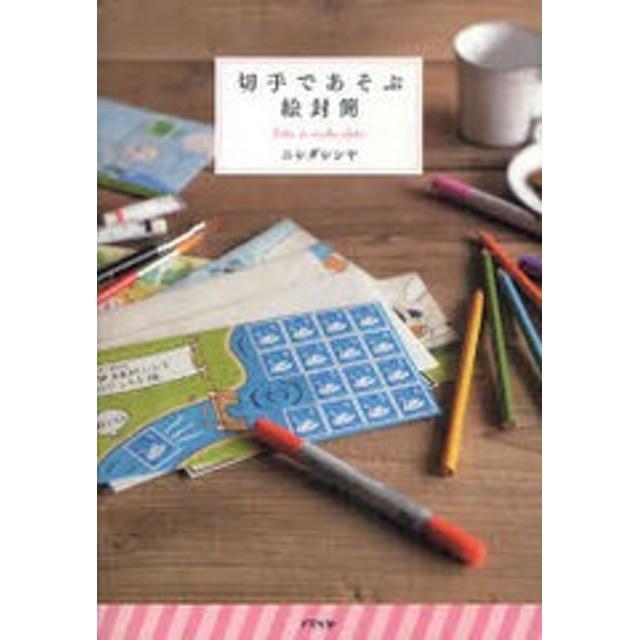 [書籍]切手であそぶ絵封筒/ニシダシンヤ/著/NEOBK-938292