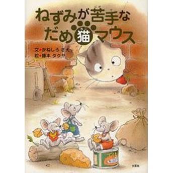 [書籍]ねずみが苦手なだめ猫マウス/かねしろさえ/文 藤本タクヤ/絵/NEOBK-1321604