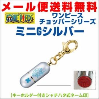 【送料無料】 「ワンピースチョッパーシリーズミニGシルバー」 シャチハタタイプのキーホルダー付きネーム印