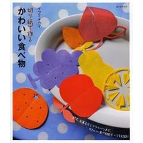 [書籍]切り紙で作るかわいい食べ物 野菜、お菓子からフライパンまで、かわいい食べ物モチーフを収録!/イワミカイ/著/NEOBK-13