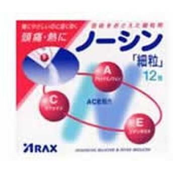 【ノーシン細粒 12包 指定第2類医薬品 4987009101623】